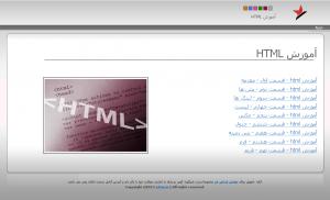 آموزش HTML به صورت خیلی ساده و روان